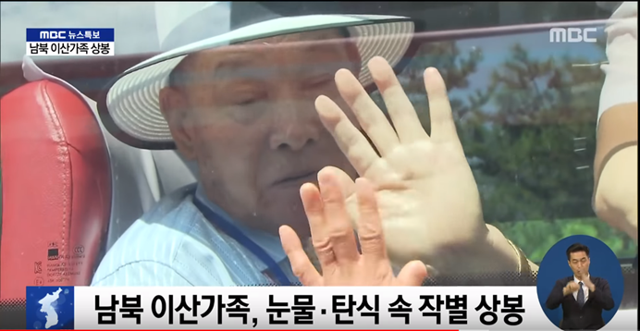 Goodbye-reunion at Mt. Diamond in N. Korea in 2018. MBC TV screen capture.
