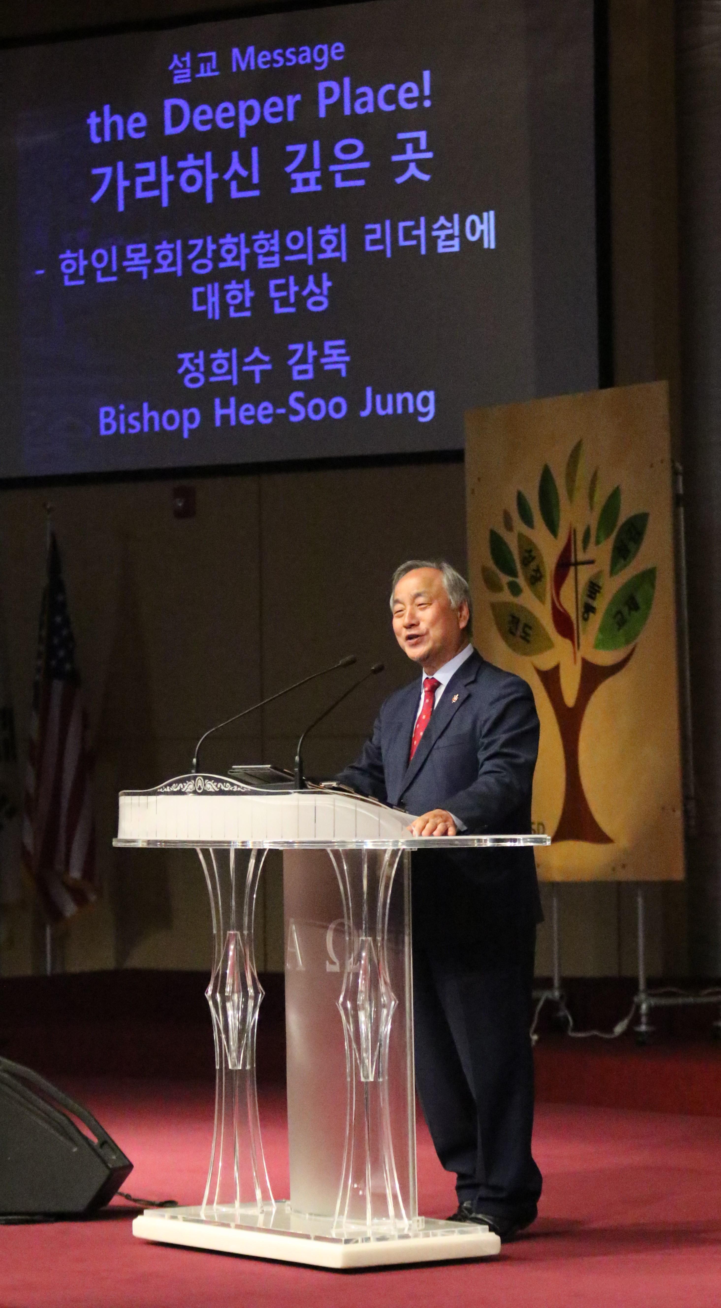 Bishop-hee-soo-jung at Korean Ministry Plan 2018 at San Diego Korean United Methodist Church, CA. Photo by Thomas Kim